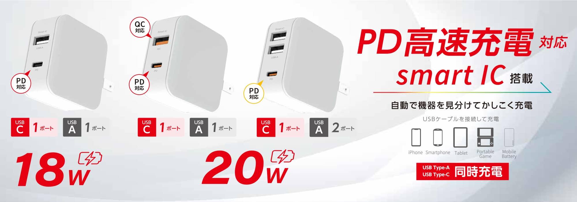 PD充電器