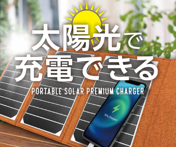 ソーラー充電器