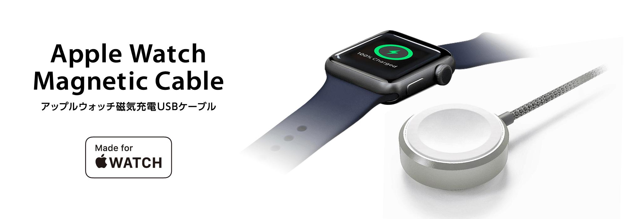 アップルウォッチ磁器充電USBケーブル